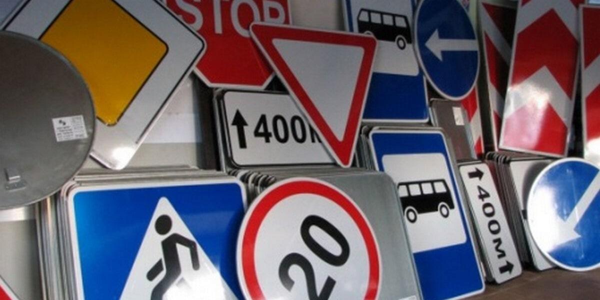 Дорожные знаки-1