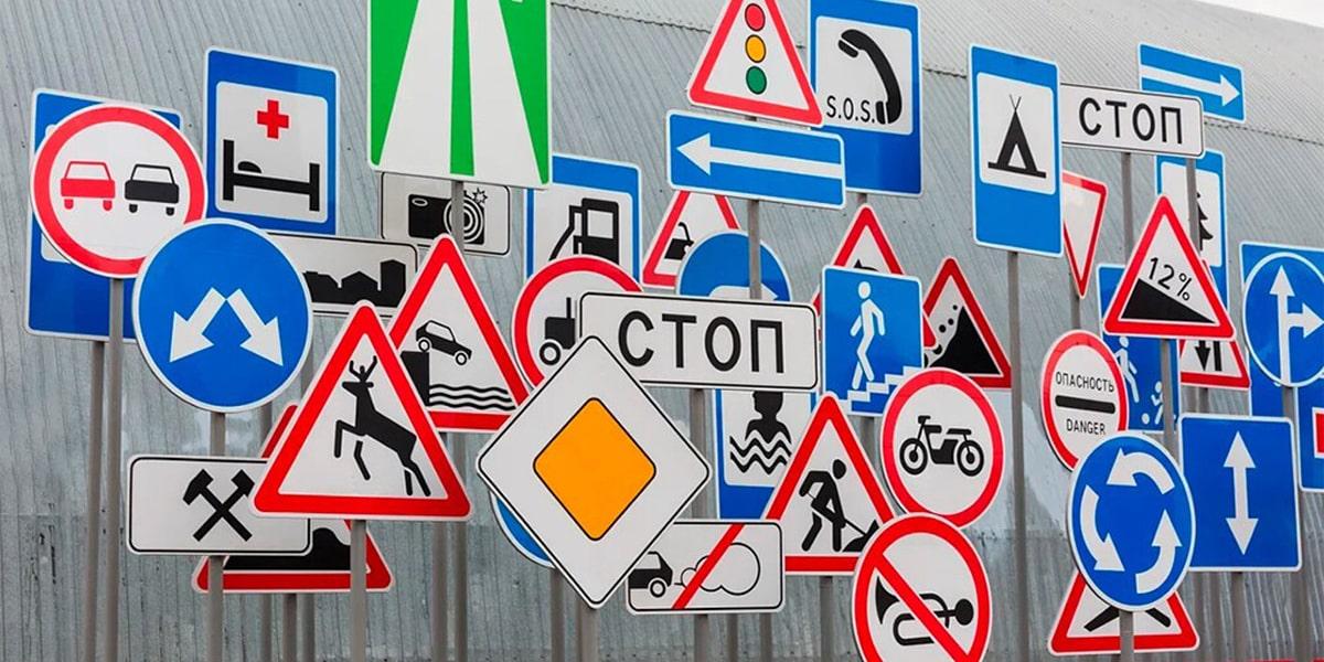 Дорожные знаки-4